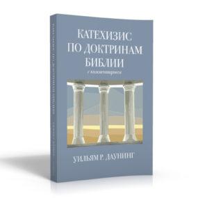 Катехизис по доктринам Библии с комментарием