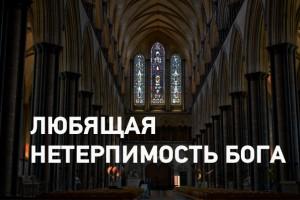 ЛЮБЯЩАЯ НЕТЕРПИМОСТЬ БОГА