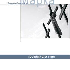 Марка_Посiбник для учня_Cover.indd