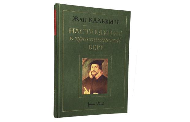Наставление в христианской вере. Книга три.