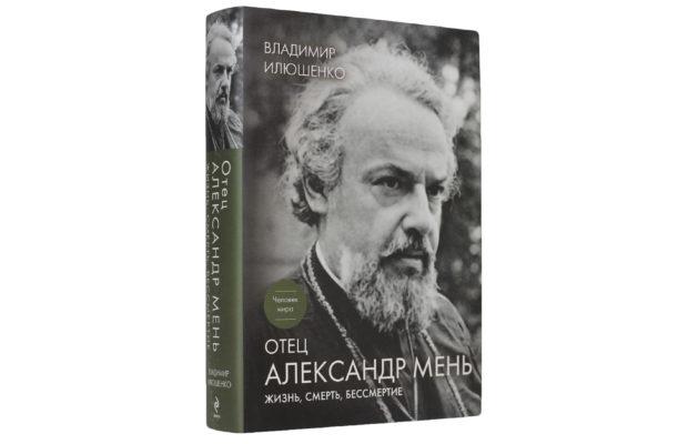 Отец Александр Мень