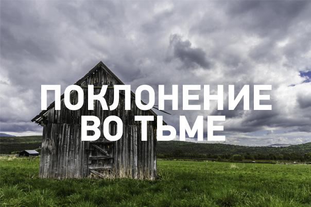 ПОКЛОНЕНИЕ ВО ТЬМЕ copy(1)
