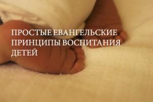 ПРОСТЫЕ ЕВАНГЕЛЬСКИЕ ПРИНЦИПЫ ВОСПИТАНИЯ ДЕТЕЙ 2