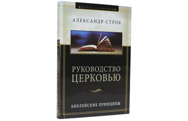 Руководство церковью