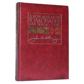 Толкование книг Нового Завета: Евангелие от Матфея, 8-15 гл.