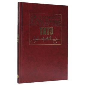 Толкование книг Нового Завета: Титу