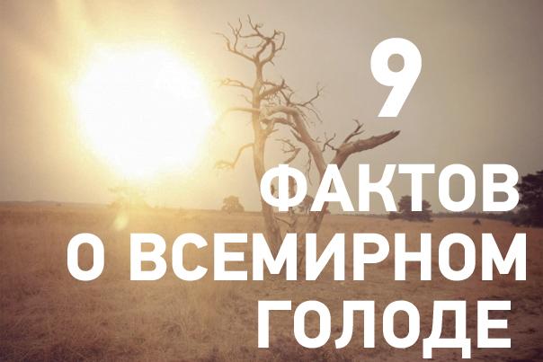 9 ФАКТОВ О ВСЕМИРНОМ ГОЛОДЕ