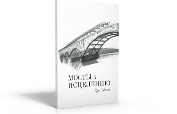 Мосты к исцелению