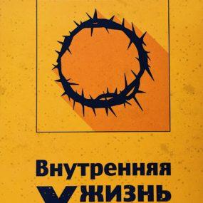 vnutrennyaya-zhizn'-Khrista