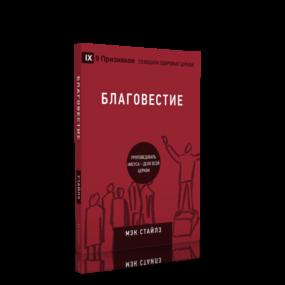 blagovestiye