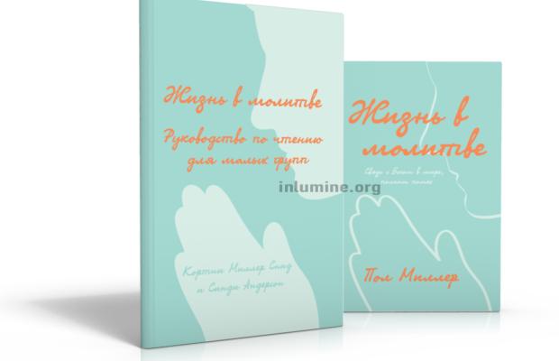 Комплект: Жизнь в молитве + Руководство по чтению для малых групп
