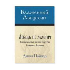 Краткая биография Блаженного Августина