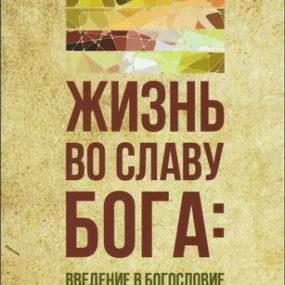 biki-zhizn-vo-slavu-boga-2016