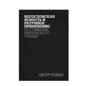 bogoslovskaya_yasnost'
