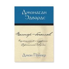 Краткая биография Джонатана Эдвардса