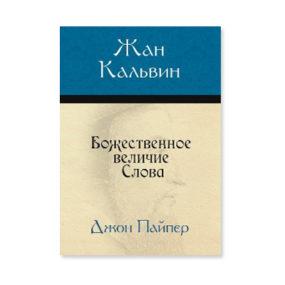 Краткая биография Жана Кальвина