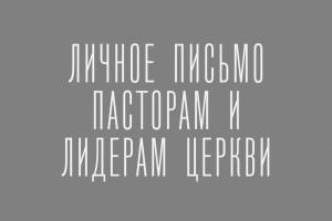 paul-tripp-letter-title