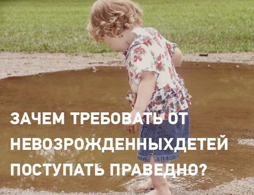 unregenerate-children
