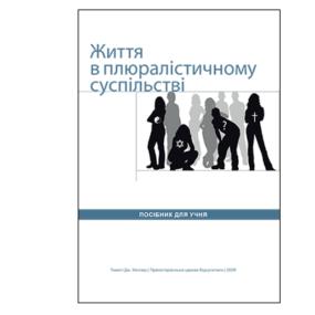 zhyttya-v-plyuralistychnomu-susp_