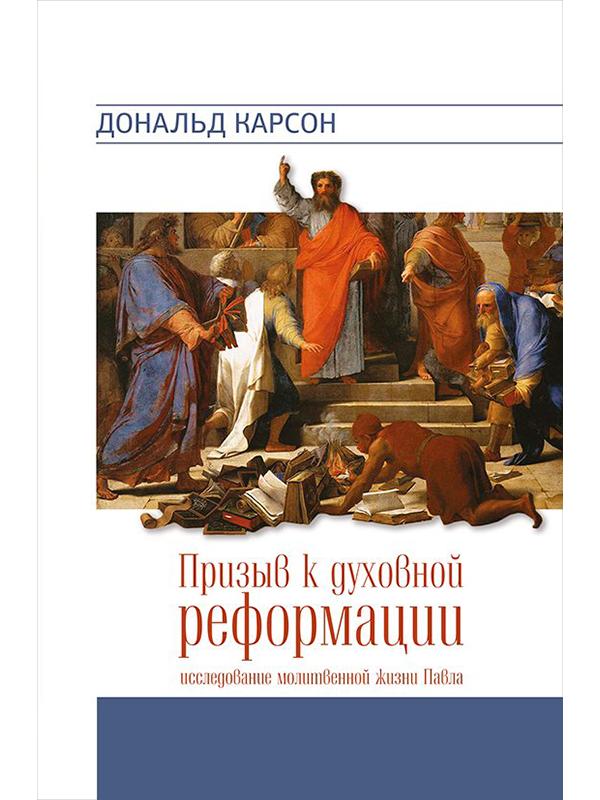 Призыв к духовной реформации. Обложка