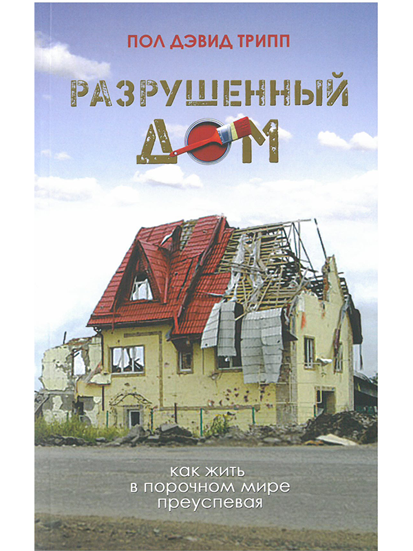 Разрушенный дом. Как жить в порочном мире преуспевая. Обложка