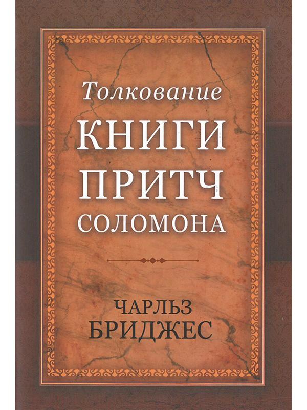 Толкование книги Притч Соломона. Чарльз Бриджес. Обложка