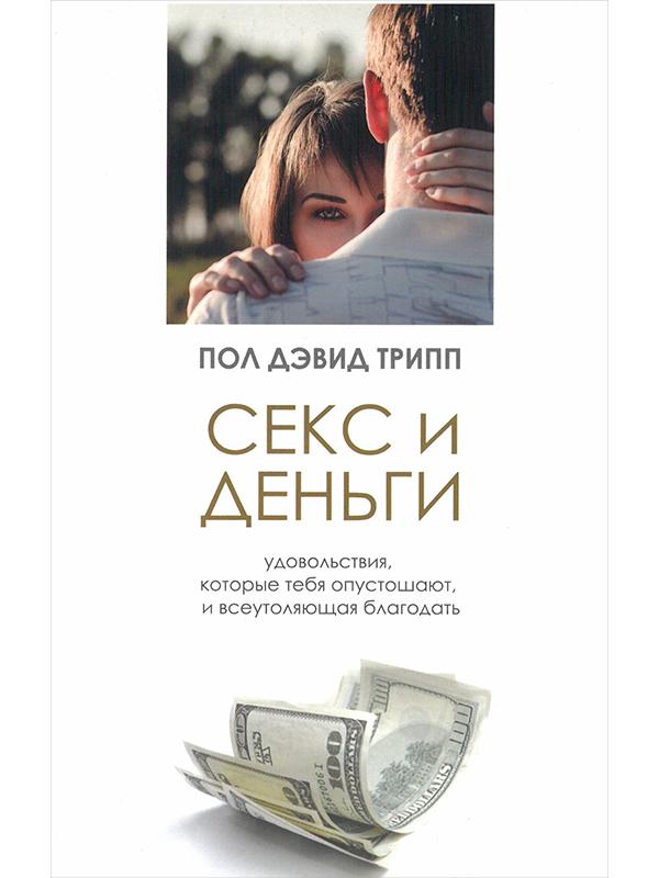 Секс и деньги. Пол Дэвид Трипп. Обложка