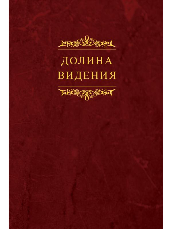 Долина видения. Сборник пуританских молитв. Артур Беннетт. Обложка