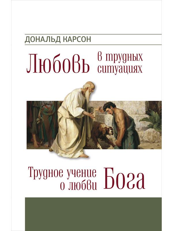 Трудное учение о любви Бога. Любовь в трудных ситуациях. Дональд Карсон. Обложка