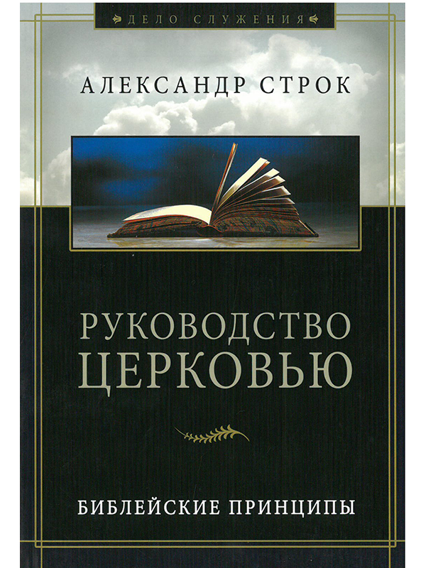 Руководство церковью. Александр Строк. ОбложкаСтрок