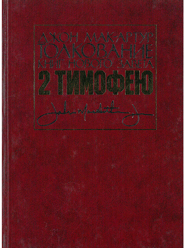 Толкование книг Нового Завета: 2 Тимофею Джон Мак-Артур. Обложка
