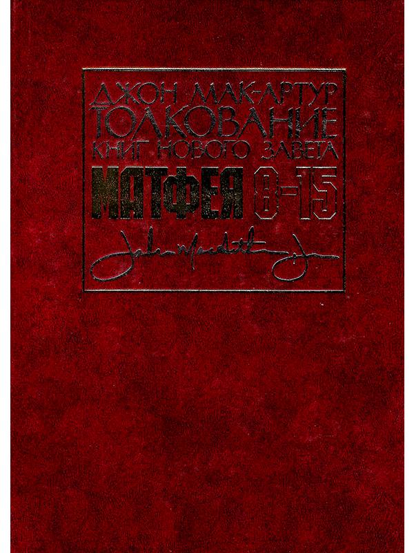 Толкования книг Нового Завета. Евангелие от Матфея 8-15. Обложка