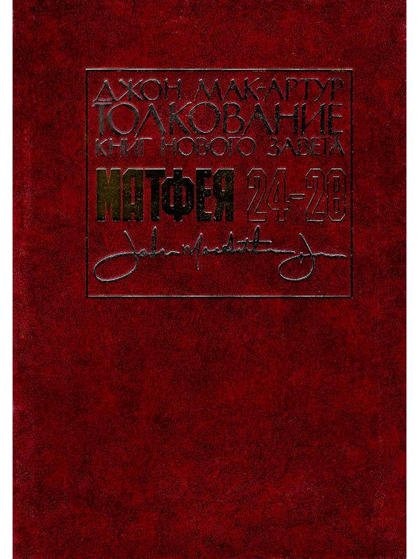 Толкования книг Нового Завета. Матфея 24-28. Обложка
