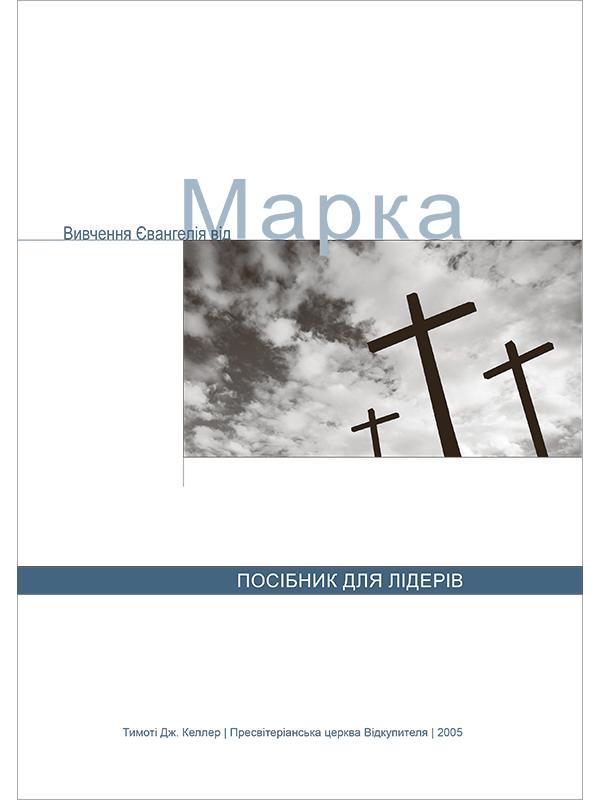 Вивчення Євангелія від Марка. Посібник для лідерів. Т. Келлер. Обкладинка