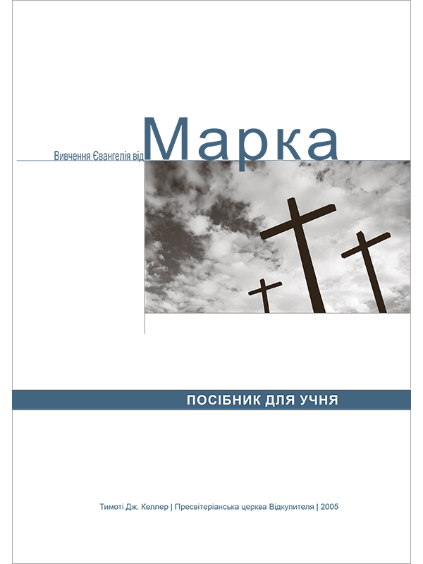 Вивчення Євангелія від Марка. Посібник для учня. Т. Келлер. Обкладинка