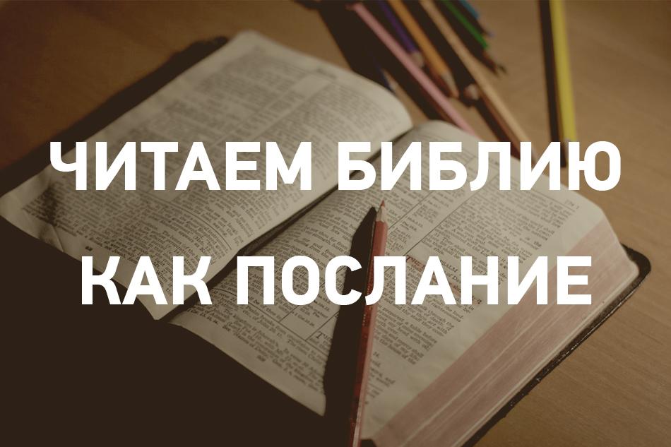 Читаем Библию как послание. Статья