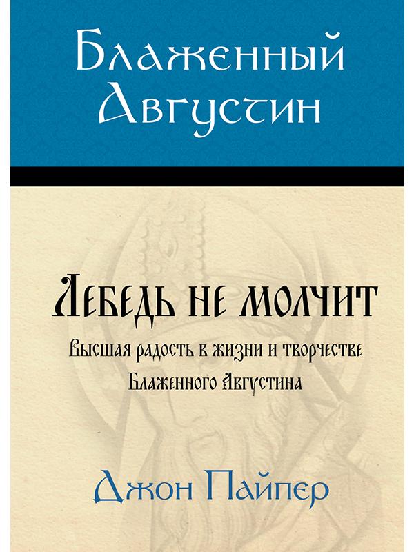Блаженный Августин. Краткая биография. Обложка