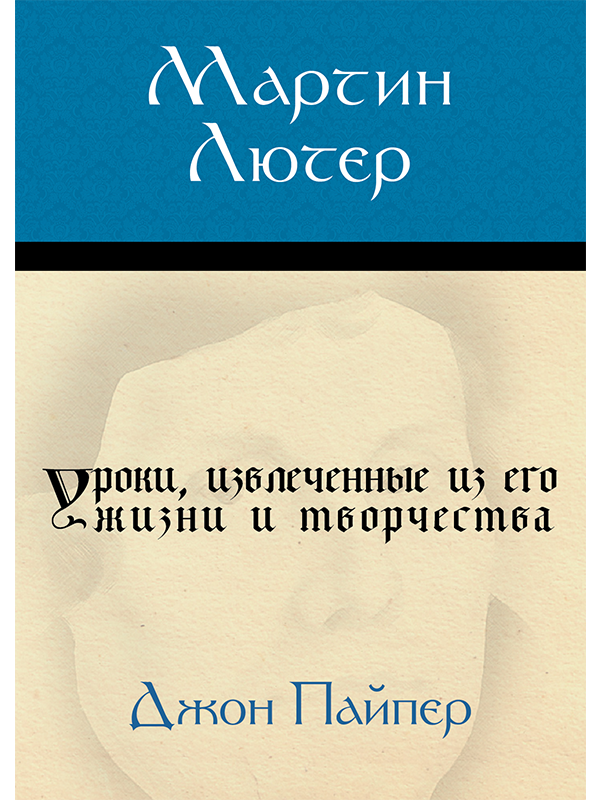Мартин Лютер. Краткая биография. Обложка