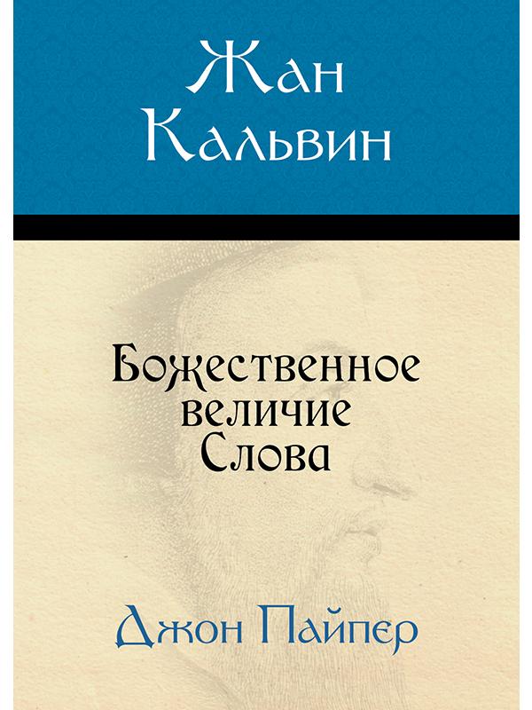 Жан Кальвин. Краткая биография. Обложка