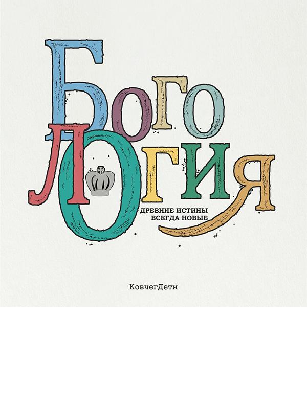 Богология. CD-диск. Обложка