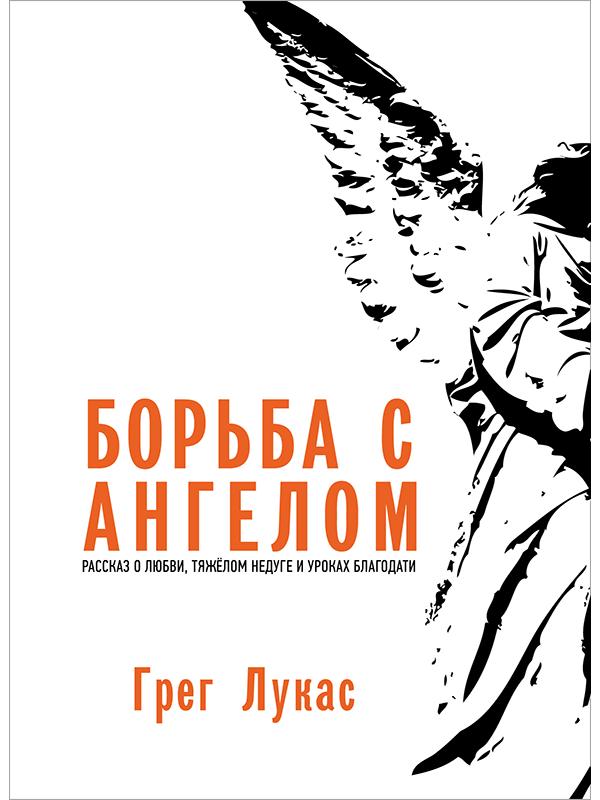 Борьба с ангелом. Грег Лукас. Обложка