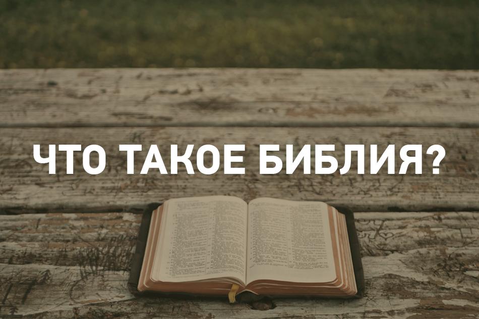 Что такое Библия? Статья