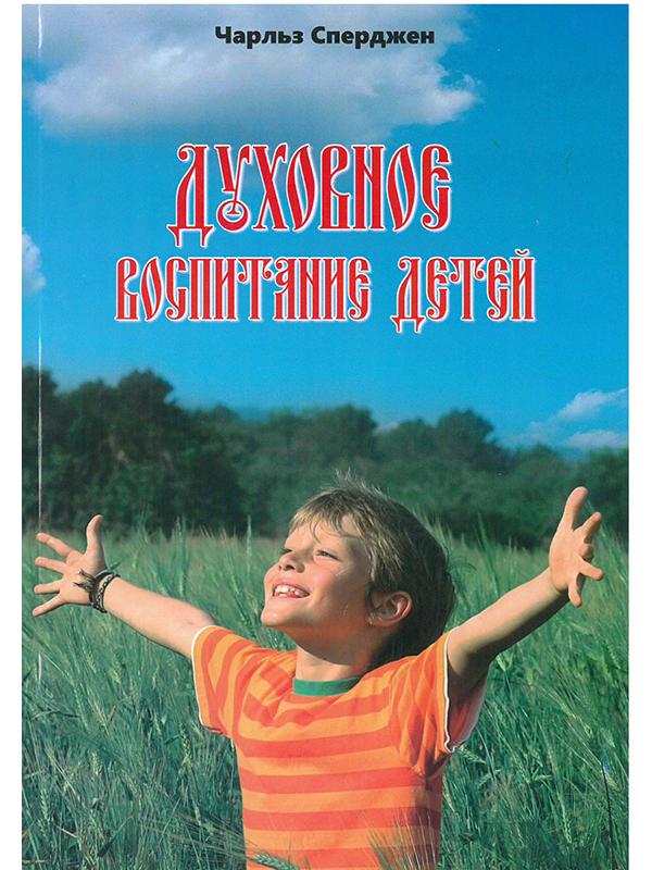 Духовное воспитание детей Чарльз Сперджен. Обложка