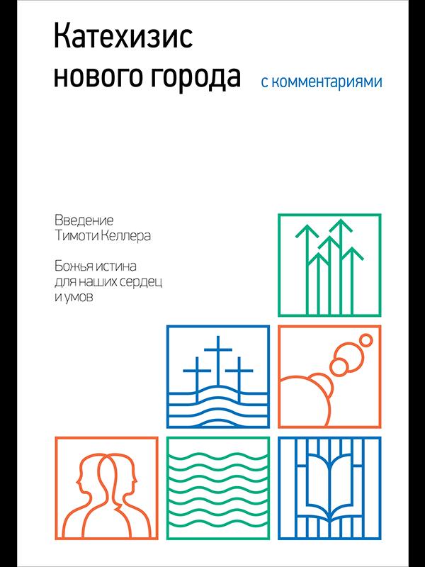 Катехизис нового города с комментариями. Обложка