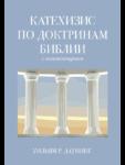 Катехизис по доктринам Библии с комментарием. Даунинг. Обложка