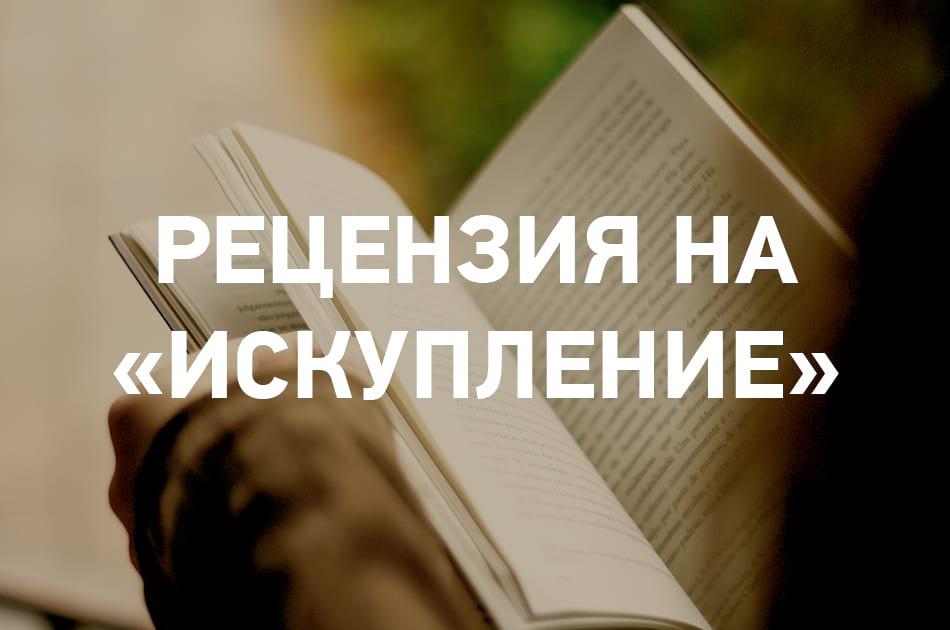 Рецензия Константина Чибизова на «Искупление»