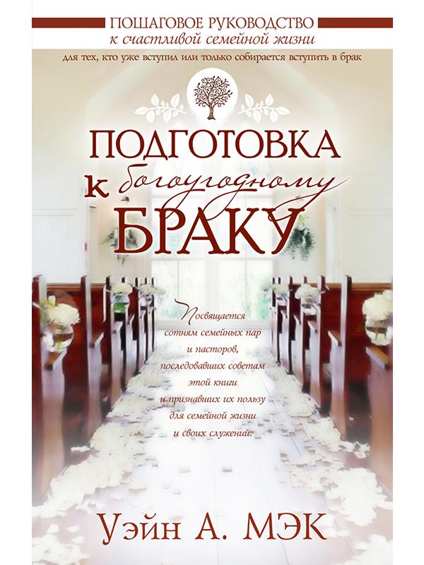 Подготовка к богоугодному браку. Обложка