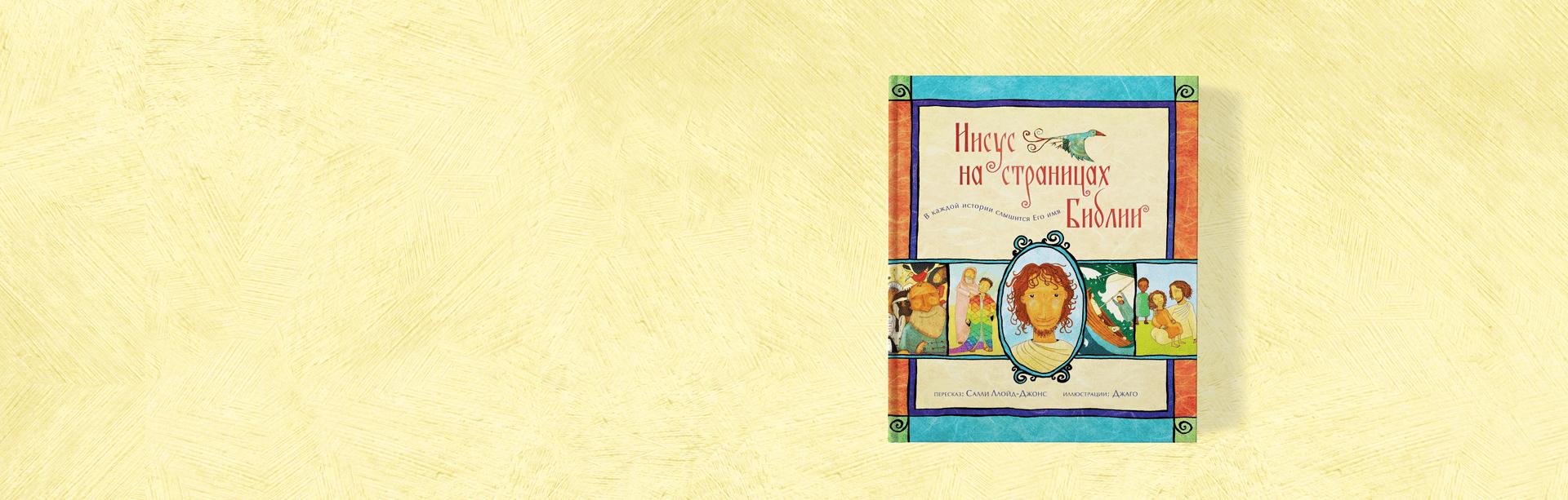 Иисус на страницах Библии. Обложка