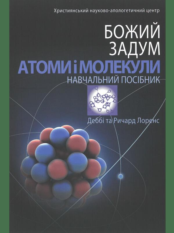 Атоми і молекули. Обкладинка