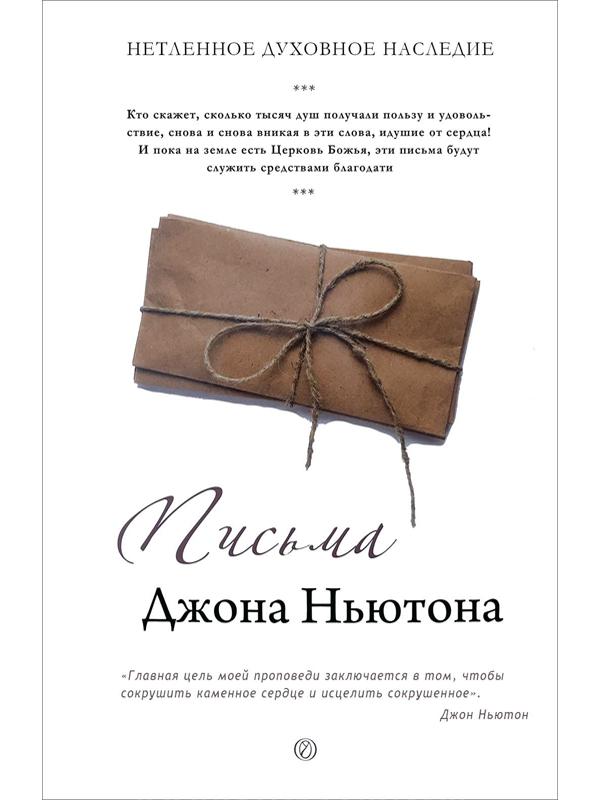 Письма Джона Ньютона. Обложка